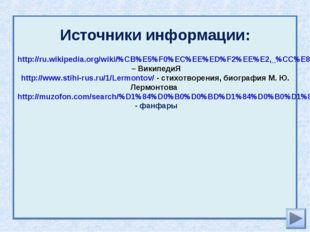 Источники информации: http://ru.wikipedia.org/wiki/%CB%E5%F0%EC%EE%ED%F2%EE%E