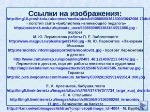 Ссылки на изображения: http://img10.proshkolu.ru/content/media/pic/std/400000