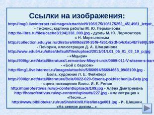 Ссылки на изображения: http://img0.liveinternet.ru/images/attach/c/9/106/175/