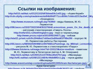 Ссылки на изображения: http://s010.radikal.ru/i312/1102/bf/3bbea59c1e03.jpg -