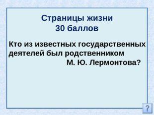 Страницы жизни 30 баллов Кто из известных государственных деятелей был родств