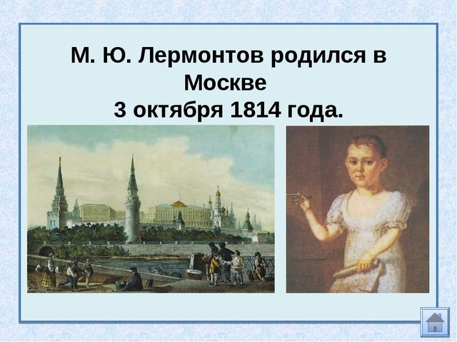 М. Ю. Лермонтов родился в Москве 3 октября 1814 года.
