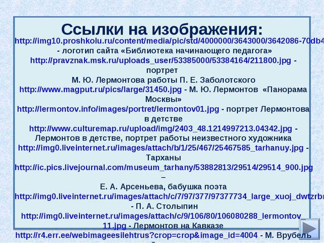 Ссылки на изображения: http://img10.proshkolu.ru/content/media/pic/std/400000...