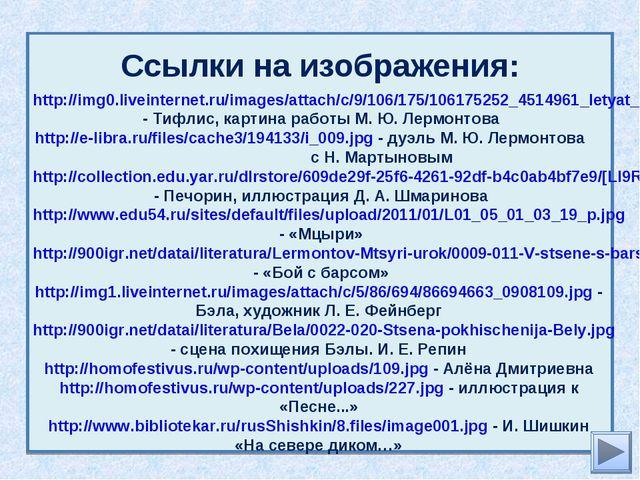 Ссылки на изображения: http://img0.liveinternet.ru/images/attach/c/9/106/175/...