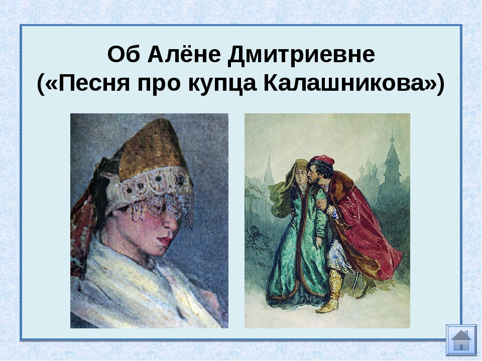 Об Алёне Дмитриевне («Песня про купца Калашникова»)