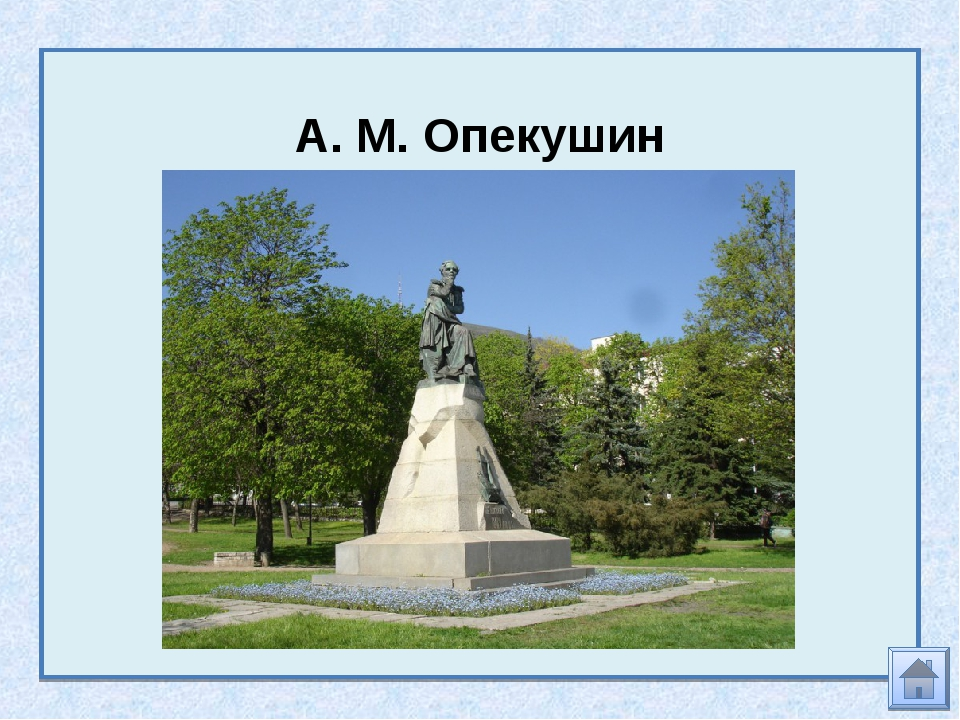 А. М. Опекушин