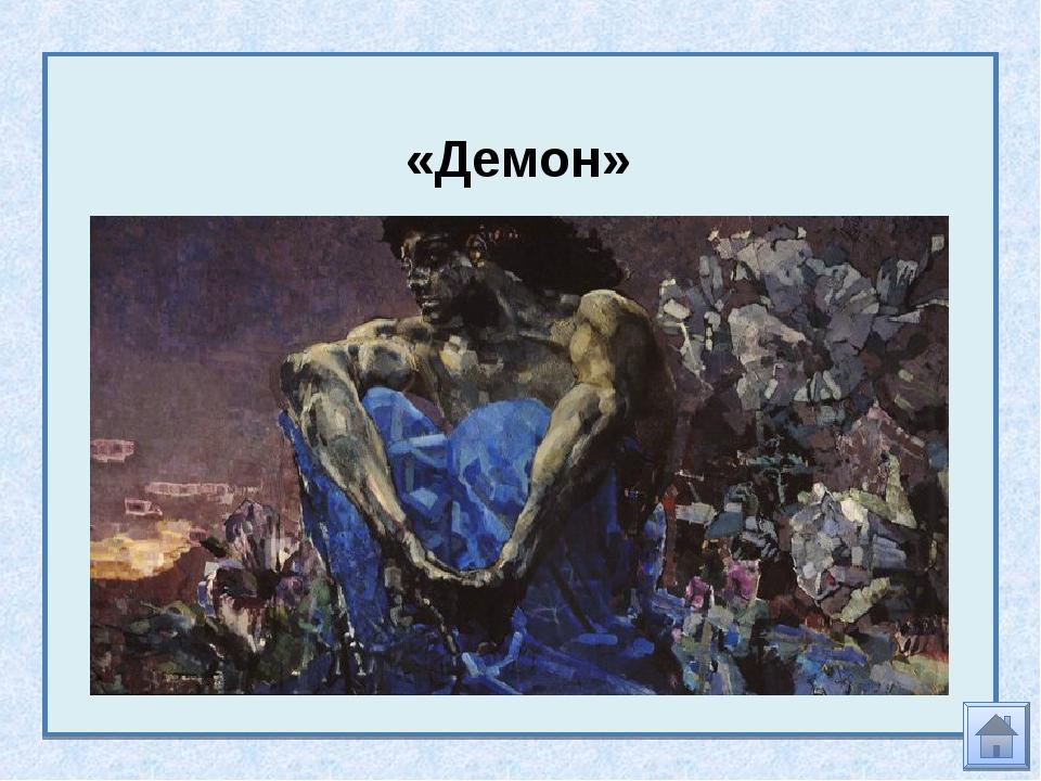 «Демон»