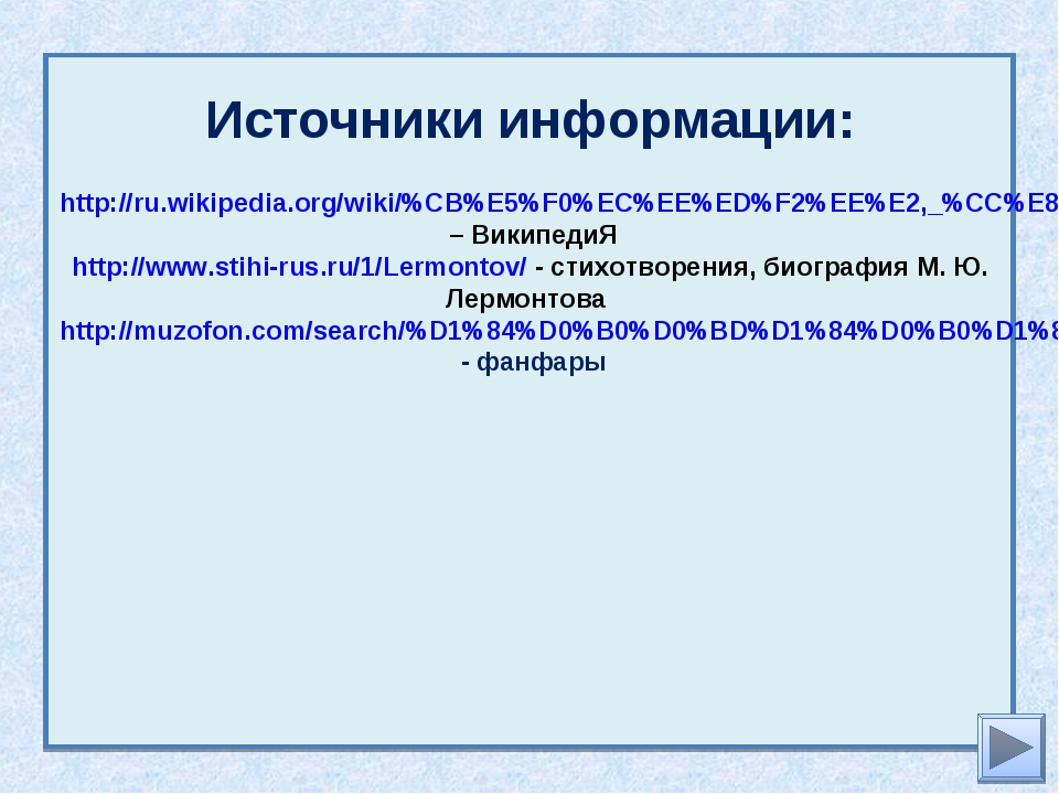 Источники информации: http://ru.wikipedia.org/wiki/%CB%E5%F0%EC%EE%ED%F2%EE%E...