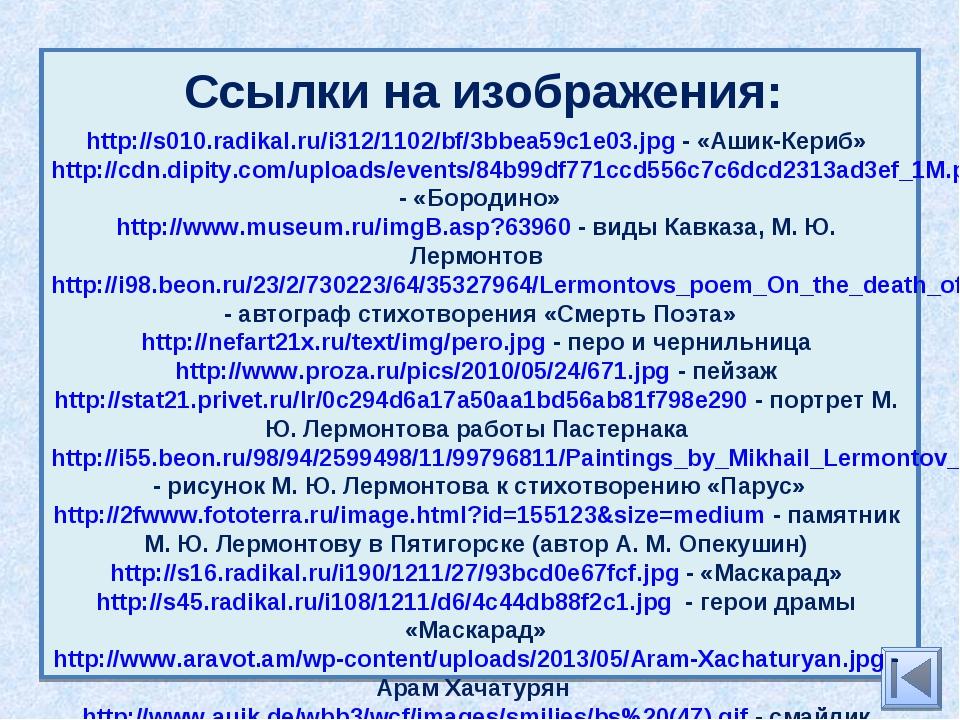 Ссылки на изображения: http://s010.radikal.ru/i312/1102/bf/3bbea59c1e03.jpg -...