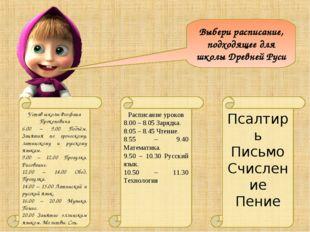 Устав школы Феофана Прокоповича 6.00 – 9.00 Подъём. Занятия по греческому, ла