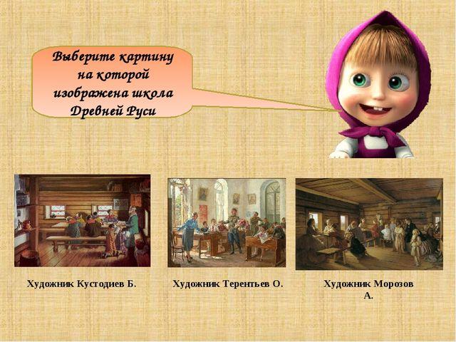 Выберите картину на которой изображена школа Древней Руси Художник Терентьев...