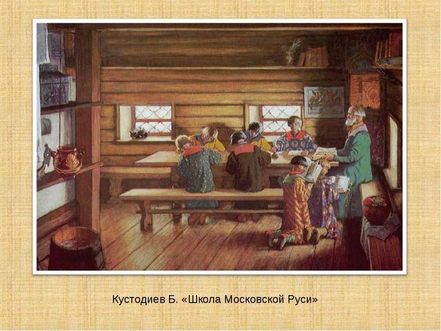 Кустодиев Б. «Школа Московской Руси»