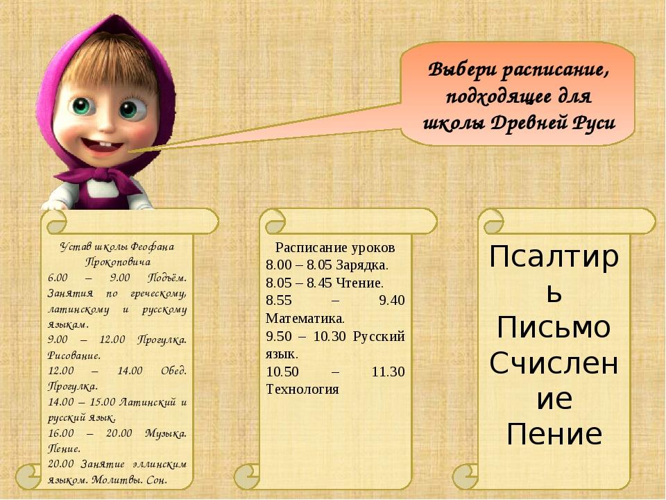 Устав школы Феофана Прокоповича 6.00 – 9.00 Подъём. Занятия по греческому, ла...