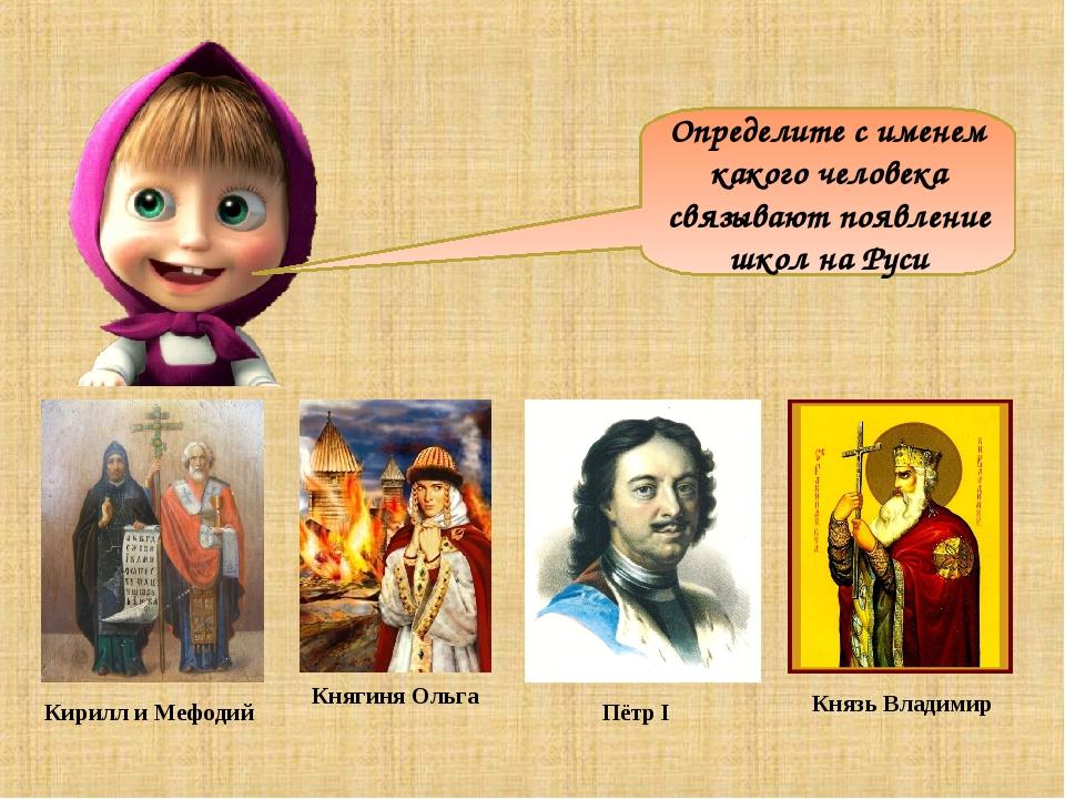 Определите с именем какого человека связывают появление школ на Руси Пётр I К...