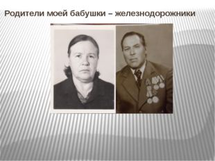 Родители моей бабушки – железнодорожники   Жариковы Александр Игнатович и А