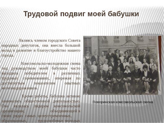 Трудовой подвиг моей бабушки Являясь членом городского Совета народных депут...