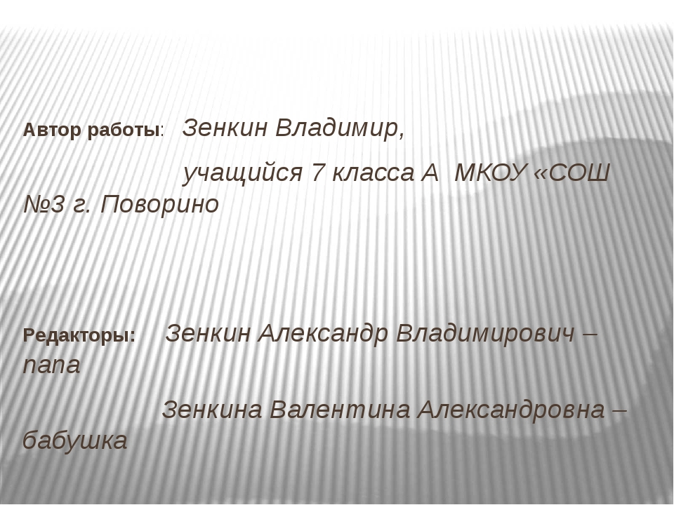 Автор работы: Зенкин Владимир, учащийся 7 класса А МКОУ «СОШ №3 г. Поворино Р...