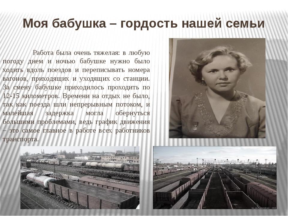 Моя бабушка – гордость нашей семьи Работа была очень тяжелая: в любую погоду...