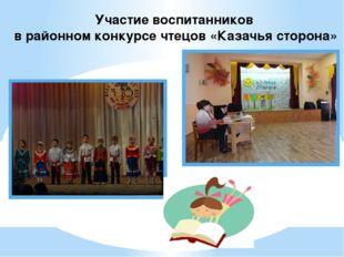 Участие воспитанников в районном конкурсе чтецов «Казачья сторона»