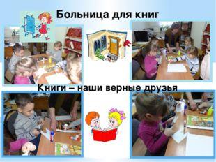 Больница для книг Книги – наши верные друзья