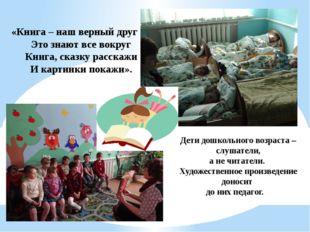 «Книга – наш верный друг Это знают все вокруг Книга, сказку расскажи И карти