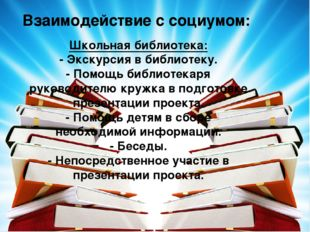 Взаимодействие с социумом: Школьная библиотека: - Экскурсия в библиотеку. -