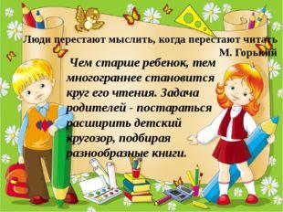 Чем старше ребенок, тем многограннее становится круг его чтения. Задача роди