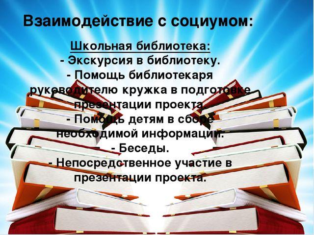 Взаимодействие с социумом: Школьная библиотека: - Экскурсия в библиотеку. -...