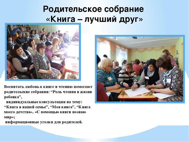 Родительское собрание «Книга – лучший друг» Воспитать любовь к книге и чтению...