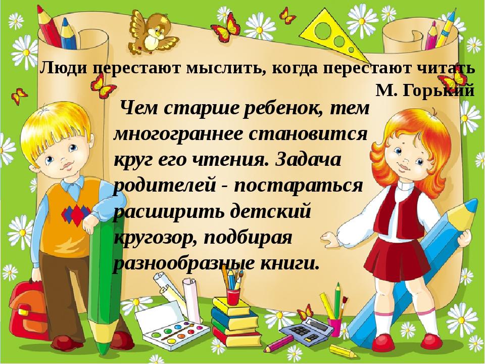 Чем старше ребенок, тем многограннее становится круг его чтения. Задача роди...