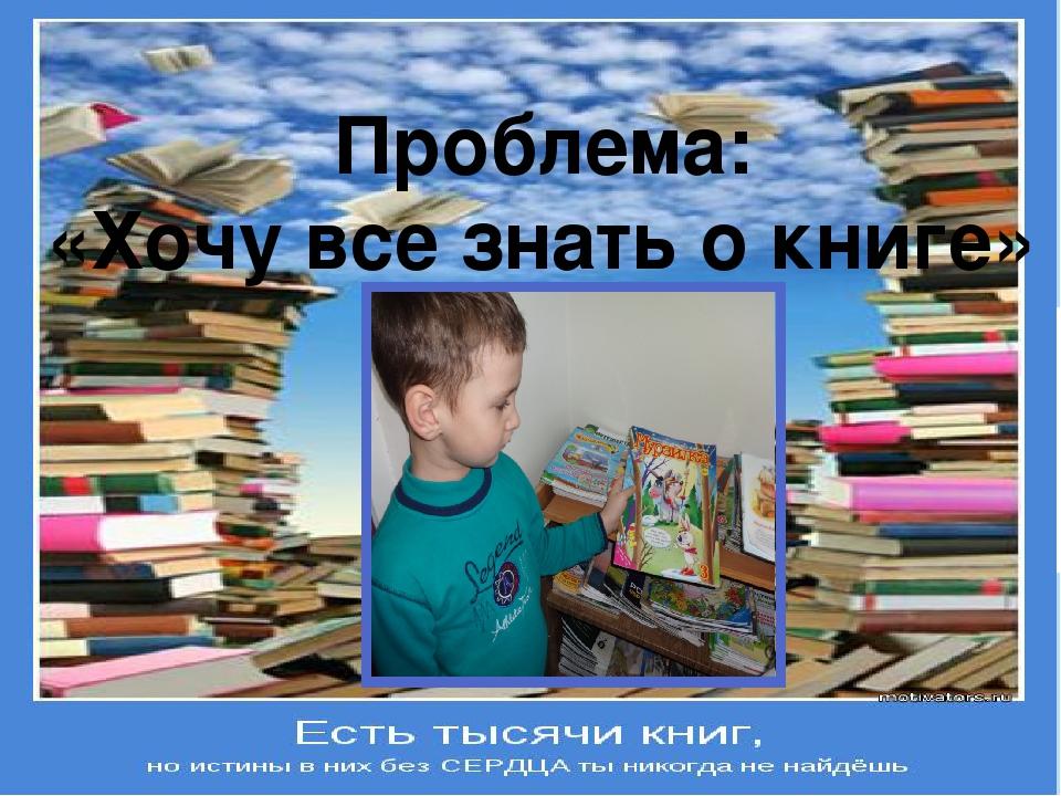 Проблема: «Хочу все знать о книге»