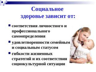 Социальное здоровье зависит от: соответствия личностного и профессионального