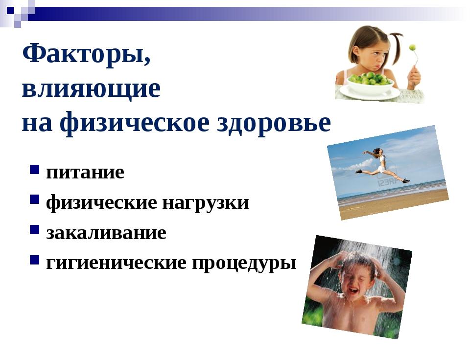 Факторы, влияющие на физическое здоровье питание физические нагрузки закалива...