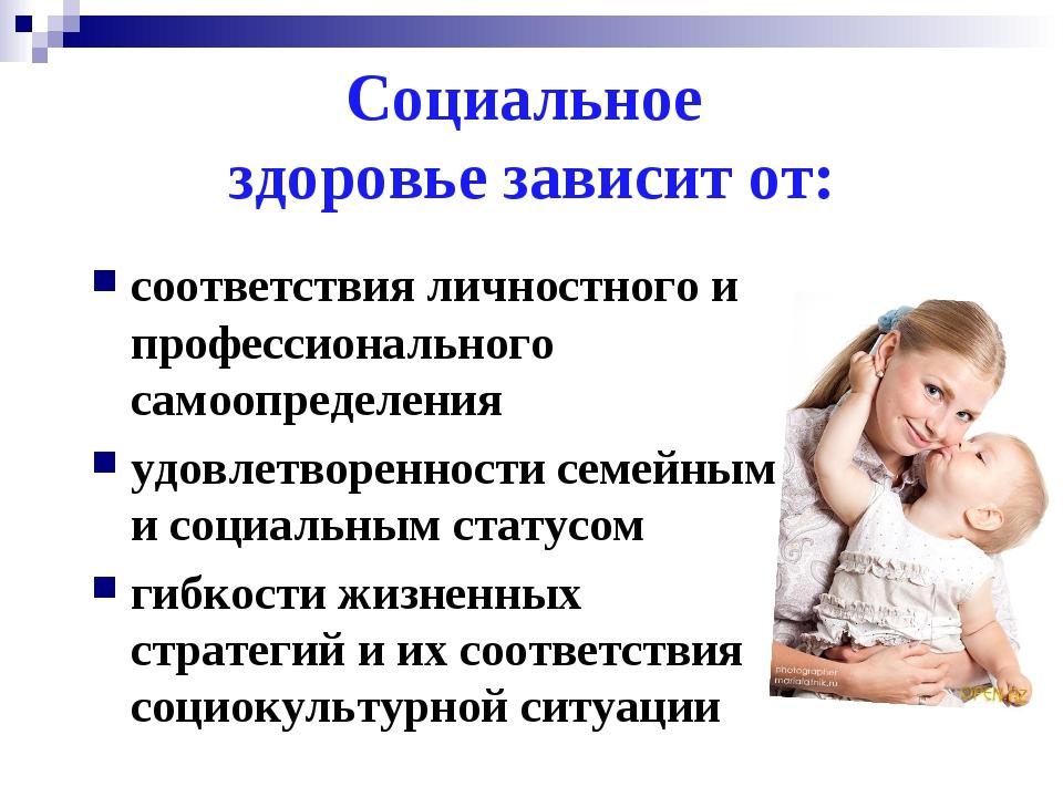 Социальное здоровье зависит от: соответствия личностного и профессионального...