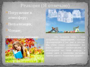 Погружение в атмосферу; Визуализация; Чтение; Здоровое питание. Реакция (Я от