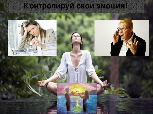 Контролируй свои эмоции!