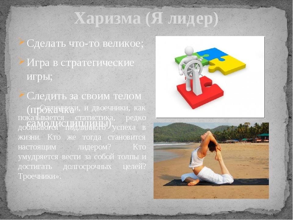 Сделать что-то великое; Игра в стратегические игры; Следить за своим телом (п...