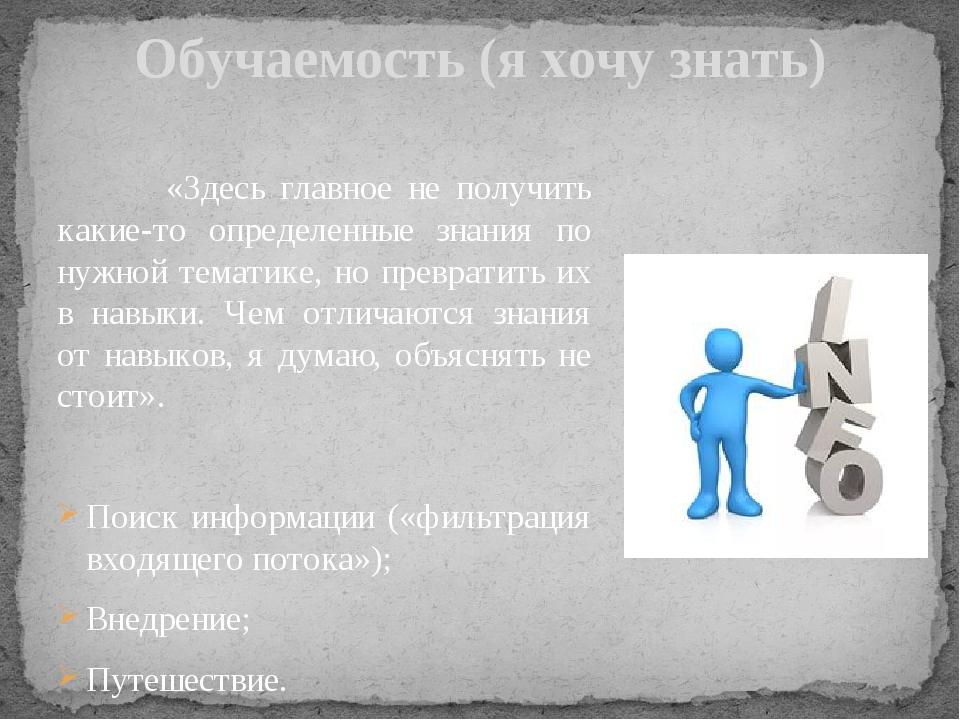 «Здесь главное не получить какие‑то определенные знания по нужной тематике,...