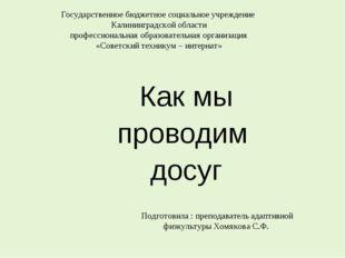 Государственное бюджетное социальное учреждение Калининградской области профе