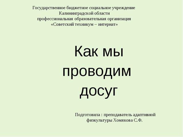 Государственное бюджетное социальное учреждение Калининградской области профе...