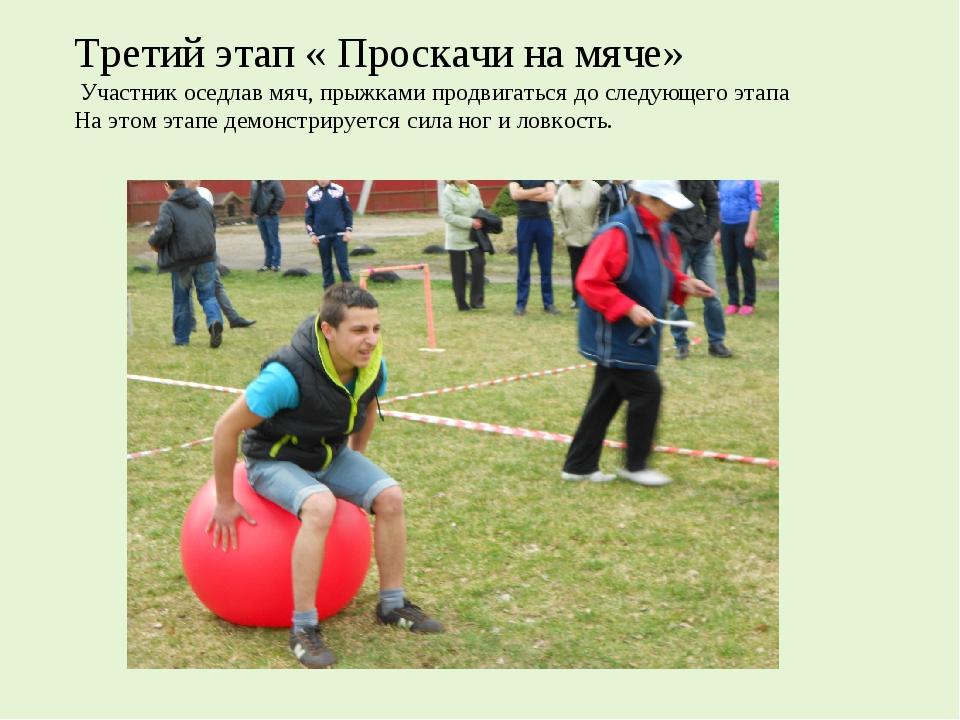 Третий этап « Проскачи на мяче» Участник оседлав мяч, прыжками продвигаться д...