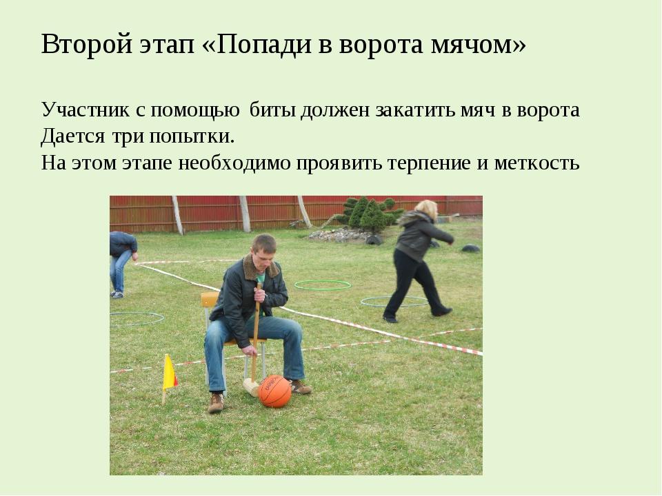 Второй этап «Попади в ворота мячом» Участник с помощью биты должен закатить м...