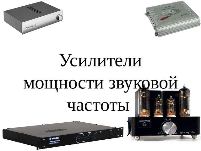 Усилители мощности звуковой частоты (УМЗЧ)