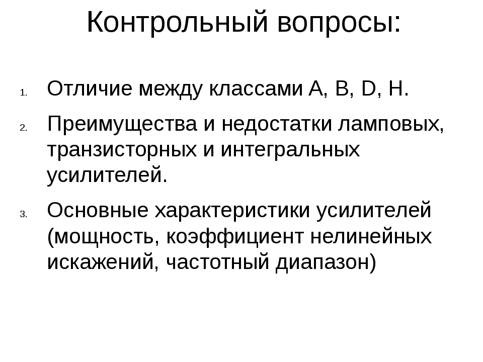 Контрольный вопросы: Отличие между классами A, B, D, H. Преимущества и недост...