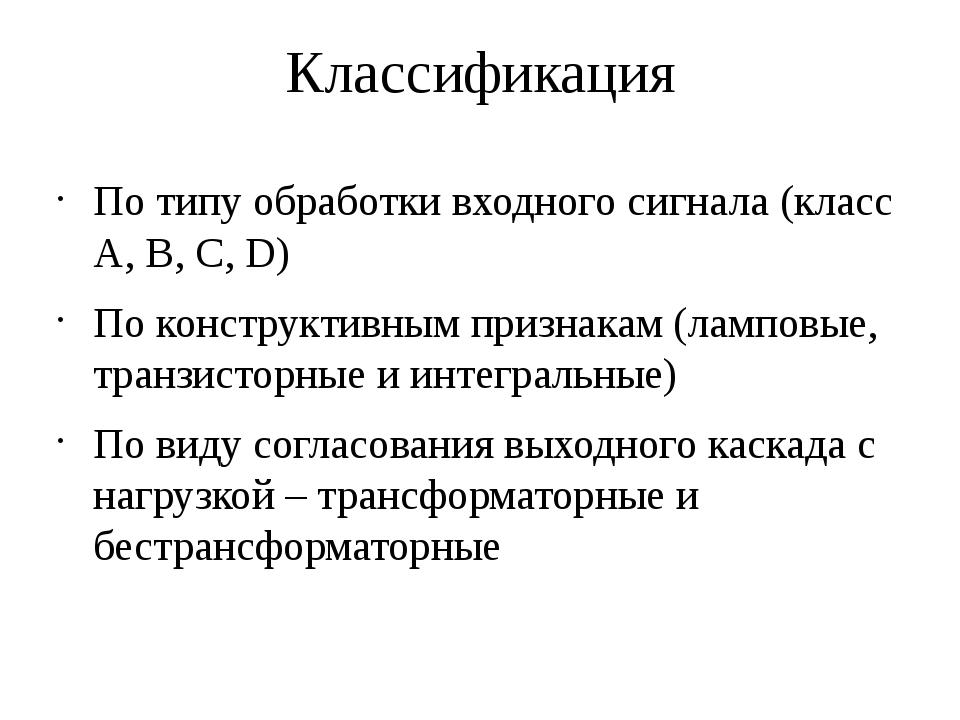 Классификация По типу обработки входного сигнала (класс A, B, C, D) По констр...