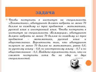 Чтобы поступить в институт на специальность «Лингвистика», абитуриент должен