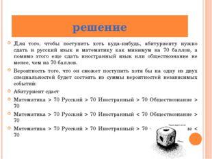 Для того, чтобы поступить хоть куда-нибудь, абитуриенту нужно сдать и русский