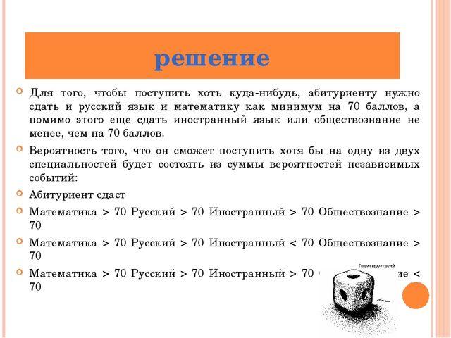 Для того, чтобы поступить хоть куда-нибудь, абитуриенту нужно сдать и русский...
