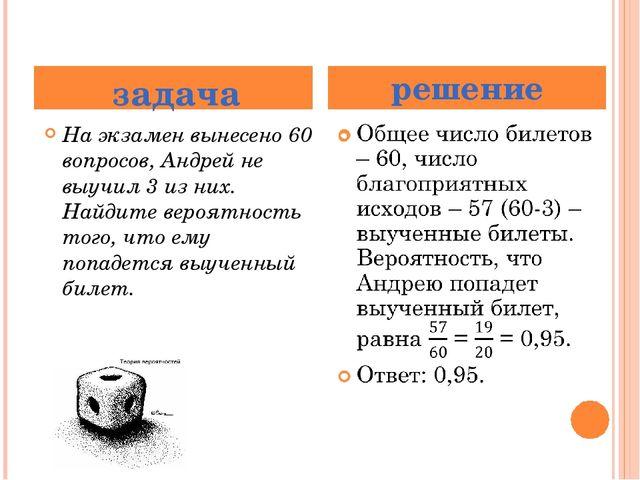 На экзамен вынесено 60 вопросов, Андрей не выучил 3 из них. Найдите вероятнос...