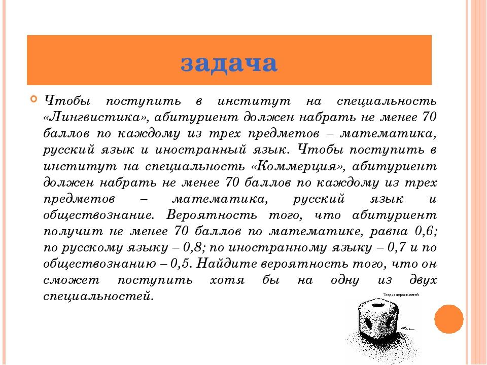 Чтобы поступить в институт на специальность «Лингвистика», абитуриент должен...